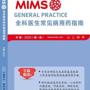 《MIMS全科医生常见病用药指南》创刊号已经推出