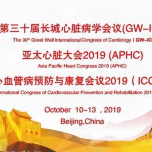 第三十届长城心脏病学会议即将在北京举行