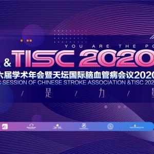 中国卒中学会第六届学术年会暨天坛国际脑血管会议2020会议通知