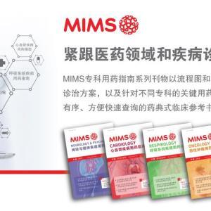 MIMS新版发行在即,请提交您的领书需求